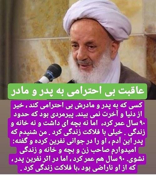 مجتهدی تهرانی ( بی احترامی به پدر و مادر)