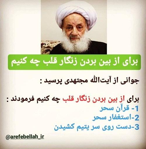 تصاویر آیت الله مجتهدی تهرانی