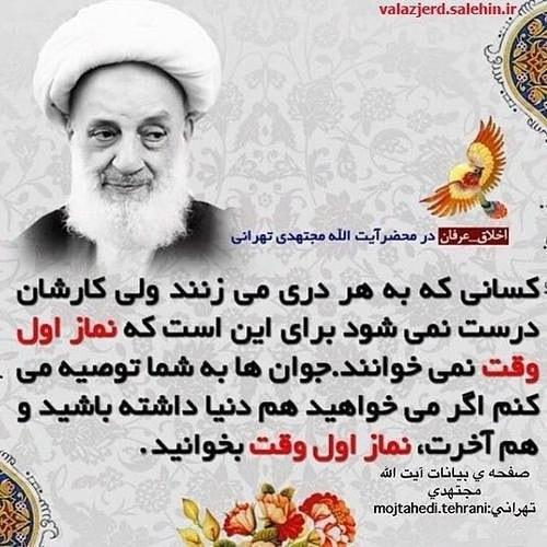 سخنان مجتهدی تهرانی