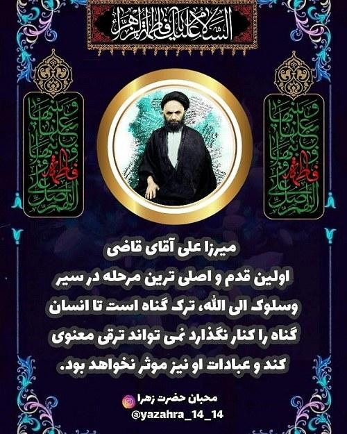 ایت الله قاضی (ترک گناه)