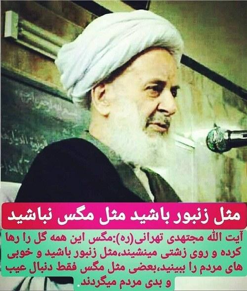 عکس نوشته پروفایل مجتهدی تهرانی