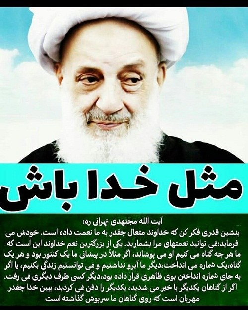 عکس نوشته مجتهدی تهرانی