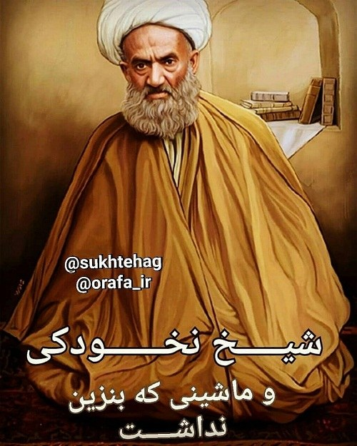 شیخ حسنعلی نخودکی اصفهانی عکس نوشته