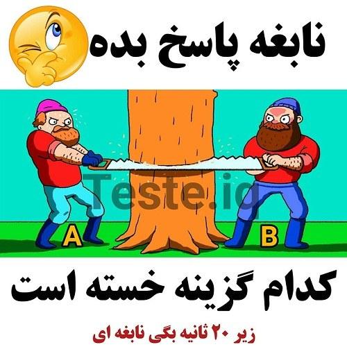 جواب عکس نوشته های معمایی