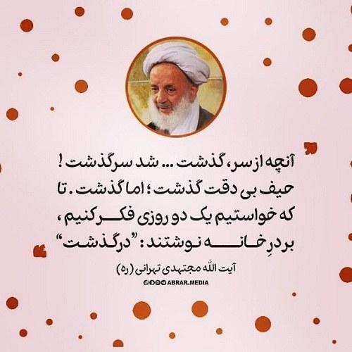 عکس نوشته های آقا مجتهدی تهرانی