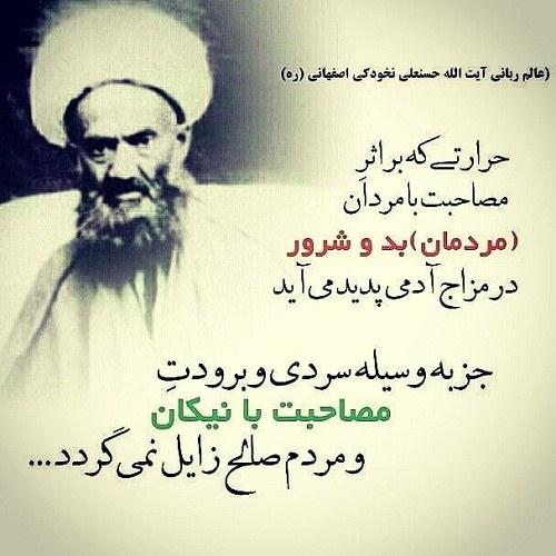عکس نوشته های شیخ نخودکی