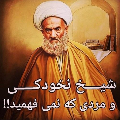 عکس نوشته و متن از شیخ نخودکی