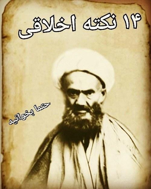 14 نکته ی شیخ نخودکی اصفهانی
