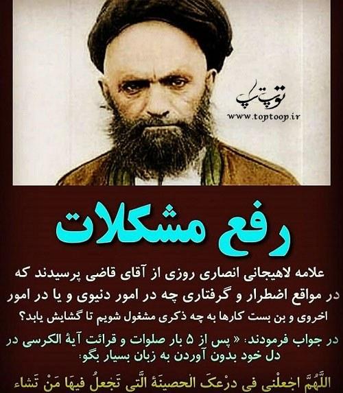 عکس های جملات ایت الله قاضی