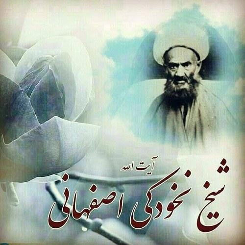 عکس نوشته و جملات شیخ نخودکی