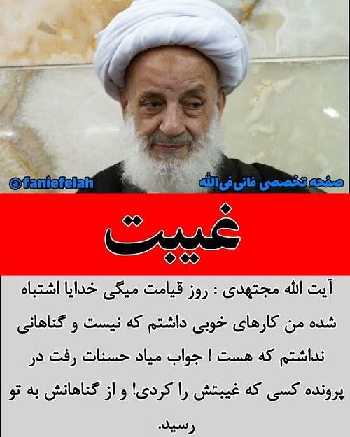 مجتهدی تهرانی ( غیبت)