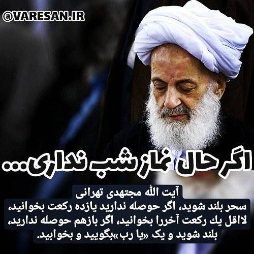مجتهدی تهرانی ( نماز شب)
