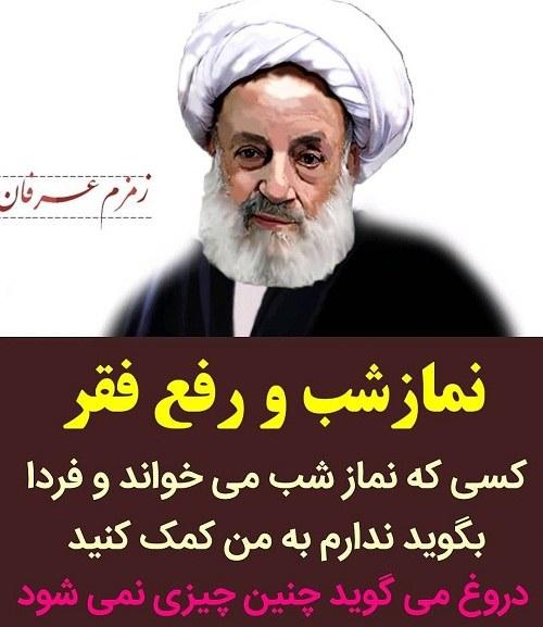 مجتهدی تهرانی ( اثرات نماز شب)