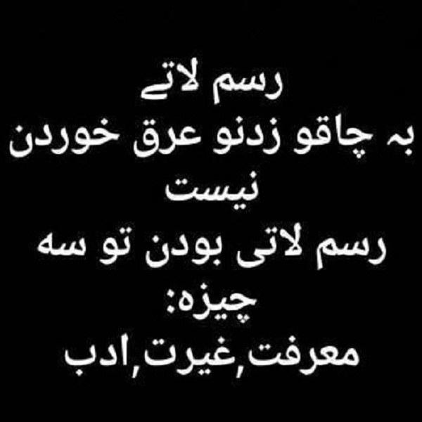 عکس نوشته غیرت