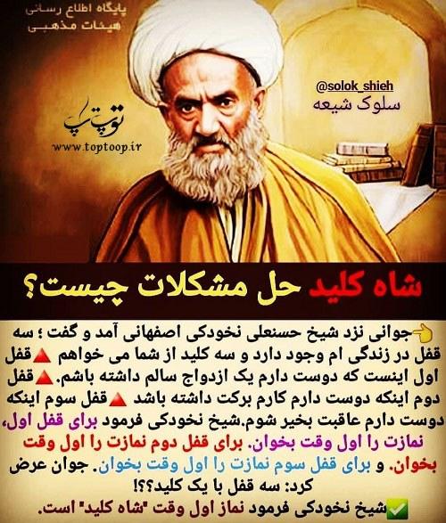 عکس نوشته نخودکی اصفهانی