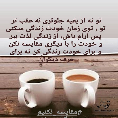 عکس نوشته مقایسه نکنیم + متن زیبا
