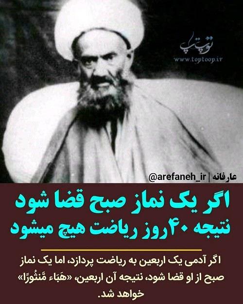 تصاویر متن دار نخودکی اصفهانی