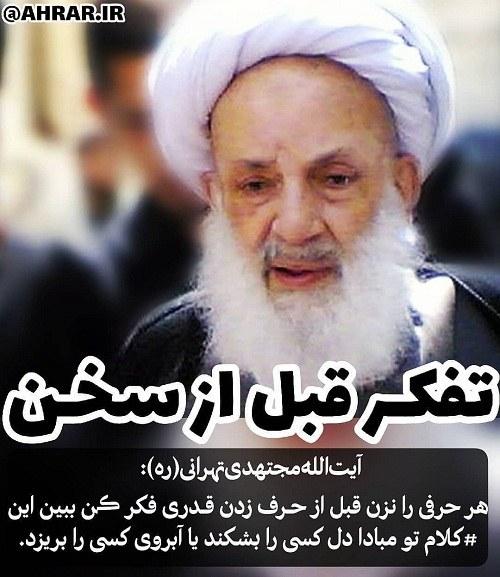 مجتهدی تهرانی عکس متن