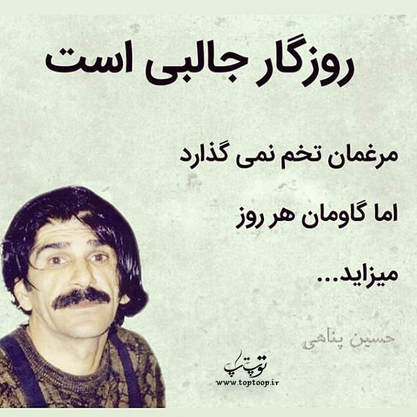 عکس نوشته روزگار حسین پناهی