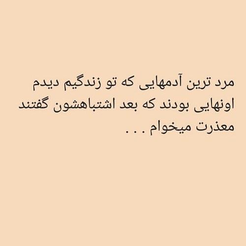 عکس نوشته راجب معذرت خواستن
