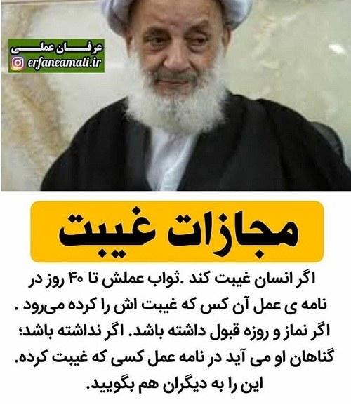 عکس نوشته های مجتهدی تهرانی
