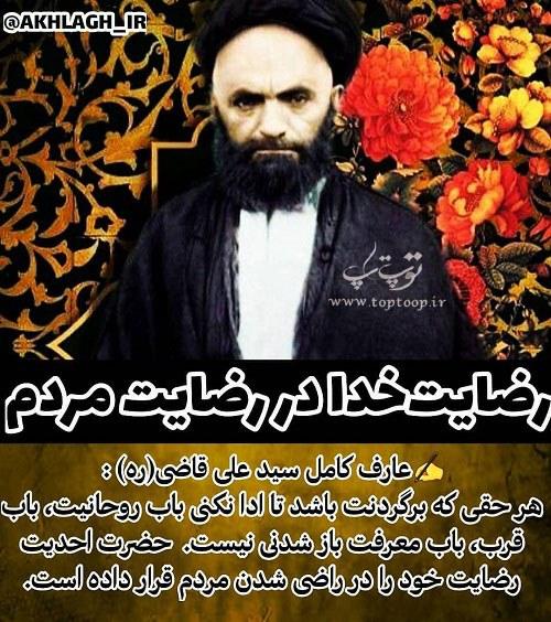 عکس نوشته ایت الله قاضی (رضایت مردم)