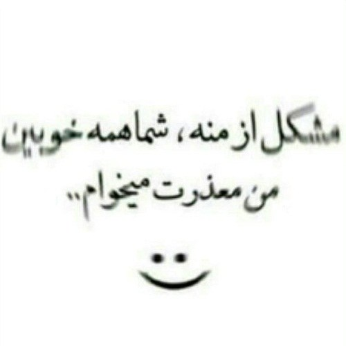 عکس نوشته طعنه دار معذرت میخوام