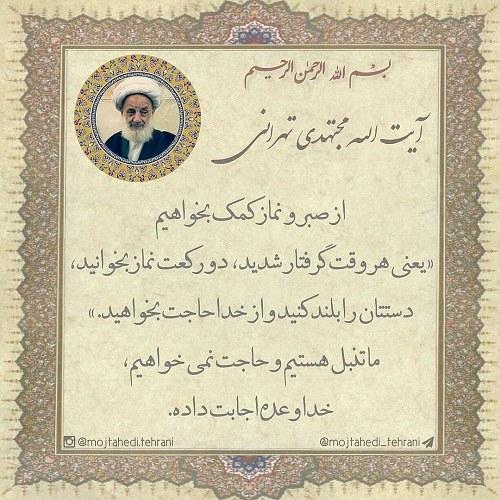 مجتهدی تهرانی (صبر و نماز)