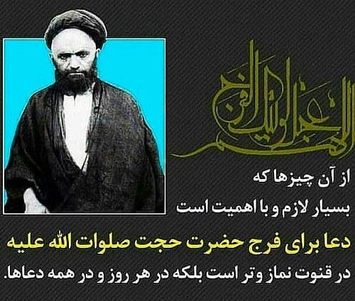 عکس نوشته ایت الله قاضی (دعا برای فرج)