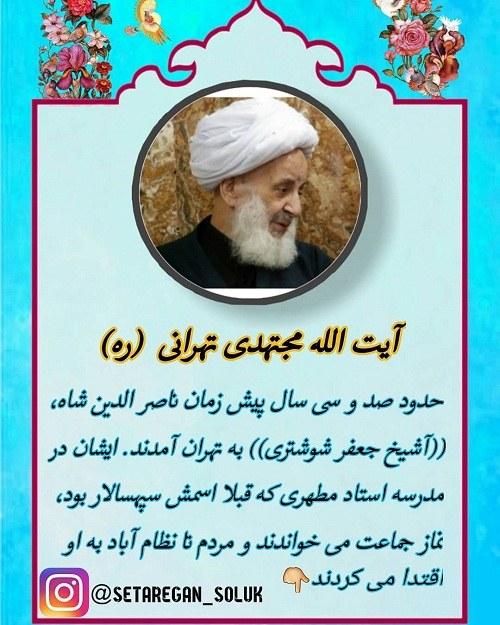 عکس نوشته مجتهدی تهرانی + متن