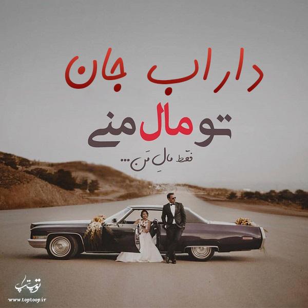 عکس نوشته به اسم داراب برای پروفایل