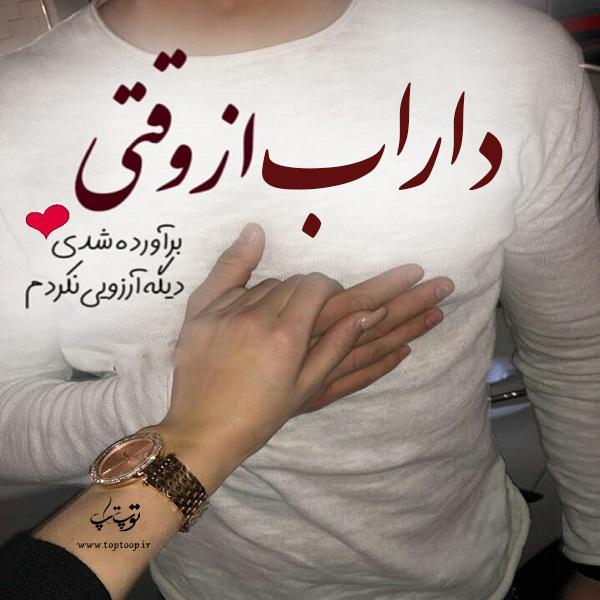 عکس نوشته با اسم داراب