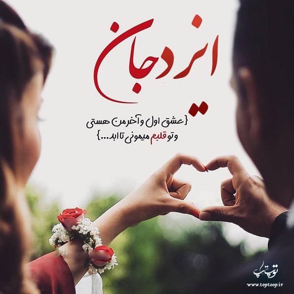 عکس عاشقانه با اسم ایزد
