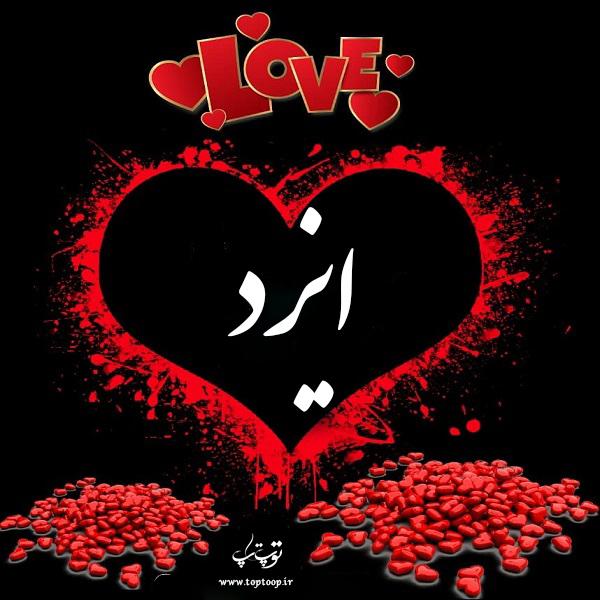 طراحی قلب با اسم ایزد برای پروفایل