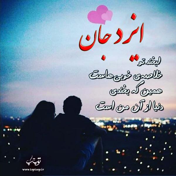 تصاویر عکس نوشته اسم ایزد