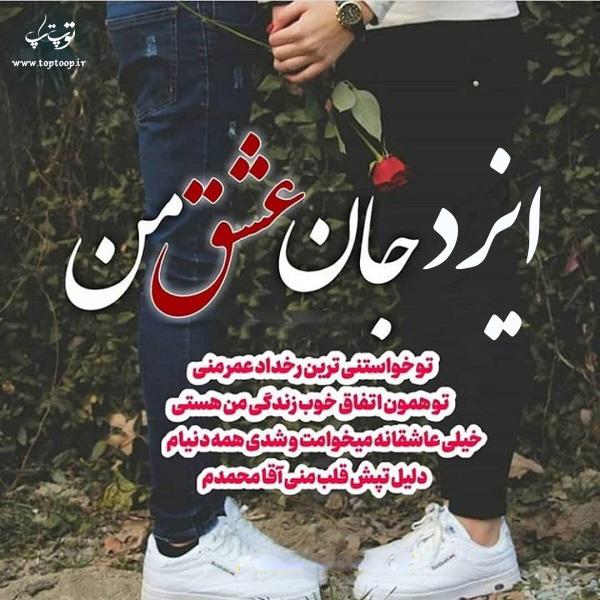عکس نوشته درباره اسم ایزد