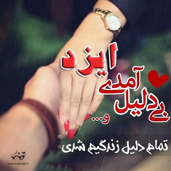 عکس نوشته با اسم ایزد