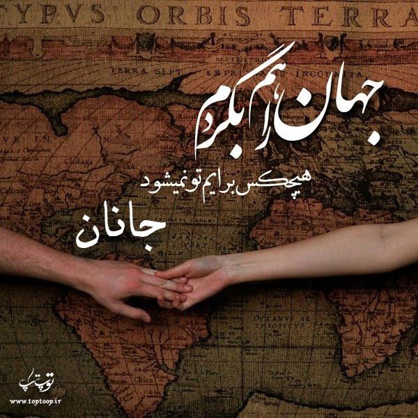 عکس نوشته عاشقانه اسم جانان