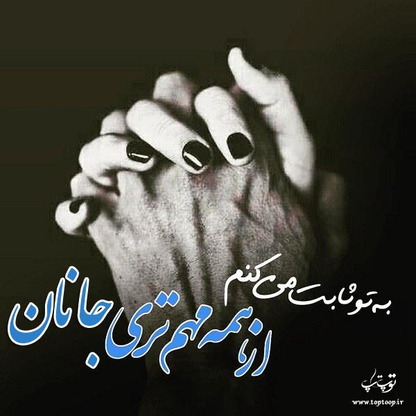 عکس نوشته ی اسم جانان