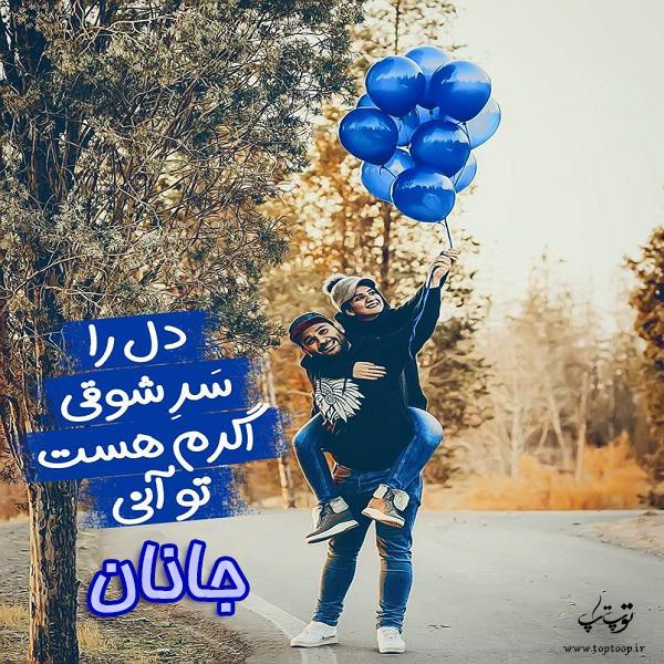 عکس نوشته اسم جانان برای پروفایل