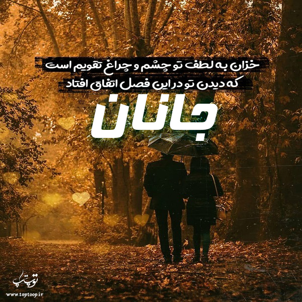 عکس نوشته پاییز با اسم جانان