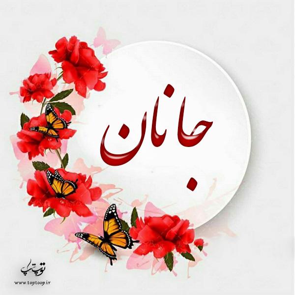 عکس نوشته از اسم جانان