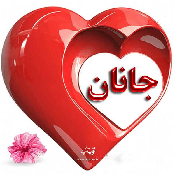 عکس پروفایل نوشته اسم جانان