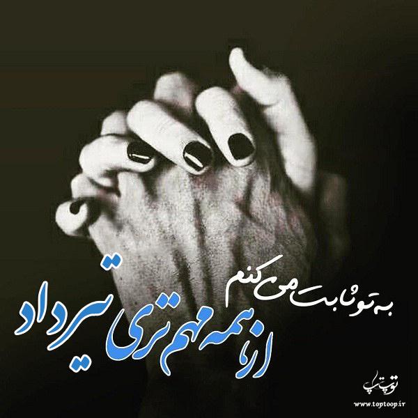 عکس نوشته به اسم تیرداد