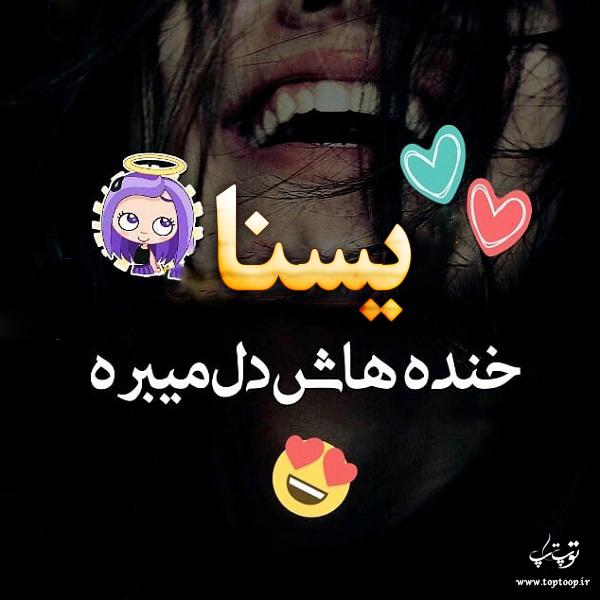 عکس نوشته به اسم یسنا