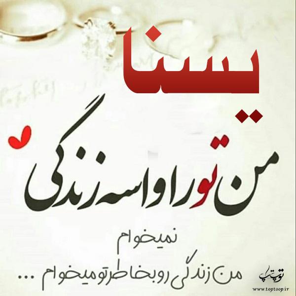 عکس نوشته های اسم یسنا