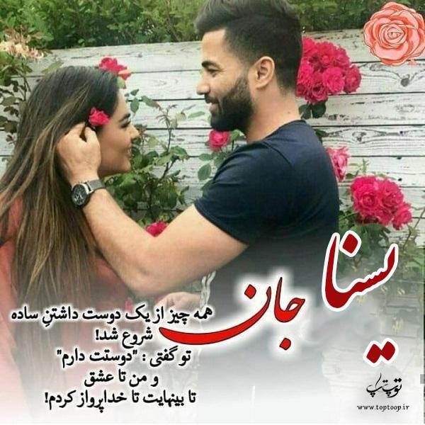 عکس نوشته عاشقانه اسم یسنا