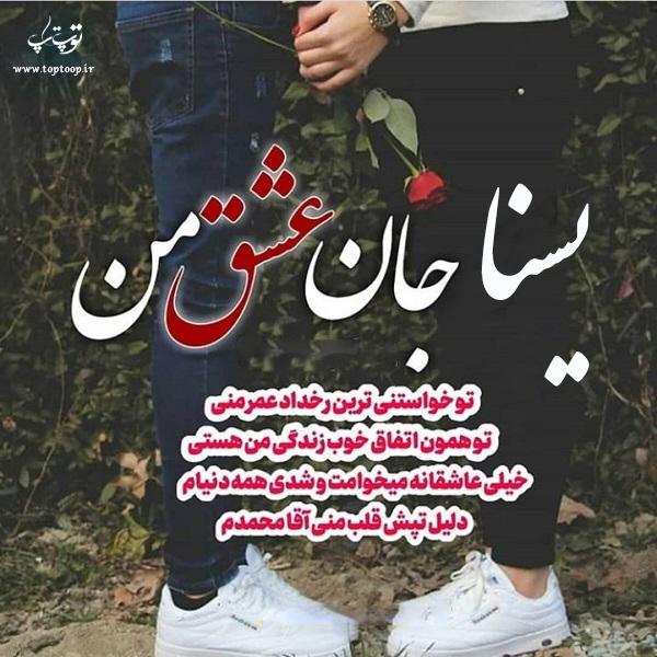 دانلود عکس نوشته ی اسم یسنا
