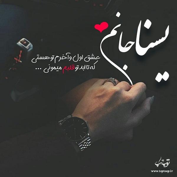 عکس نوشته در مورد اسم یسنا