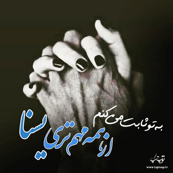 عکس نوشته ی اسم یسنا